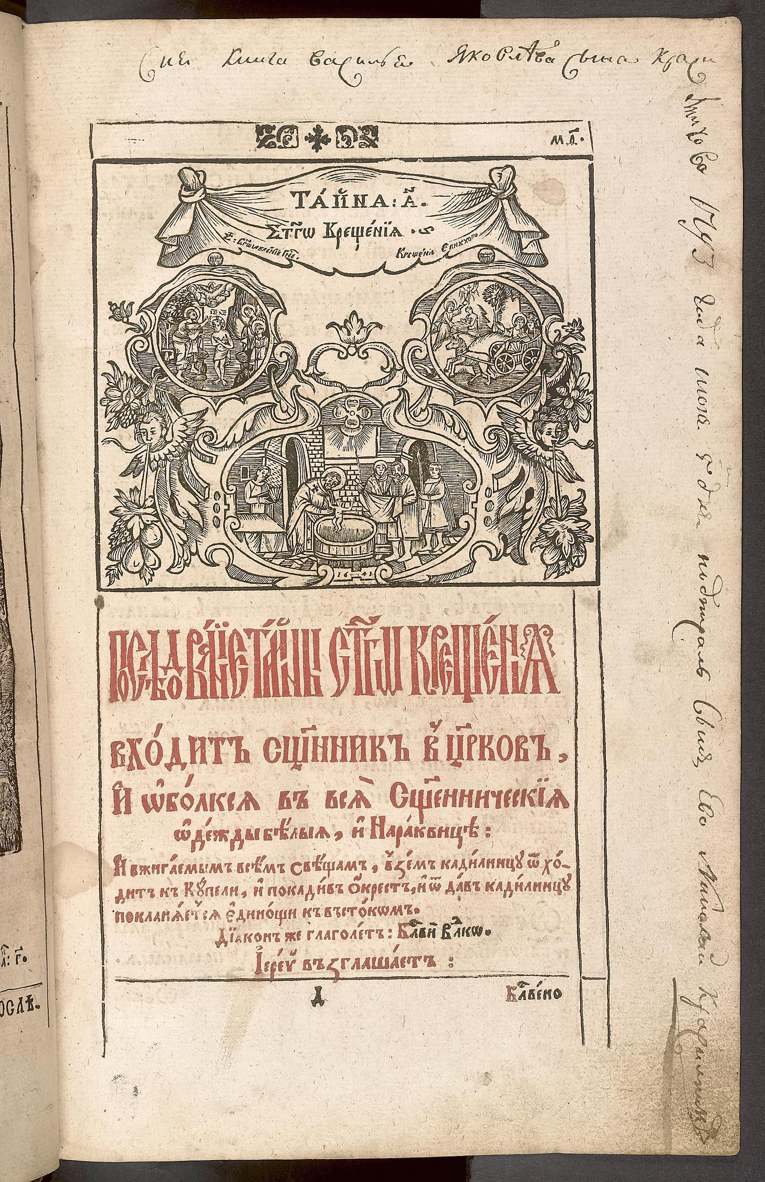 Euchologion albo molitoslov, ili trebnik